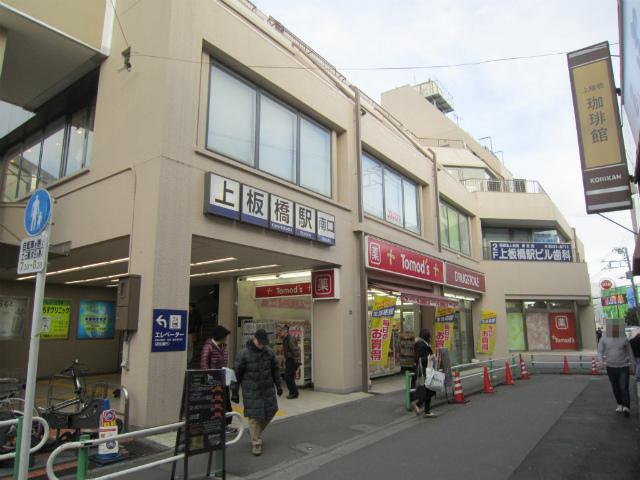 上板橋南駅舎