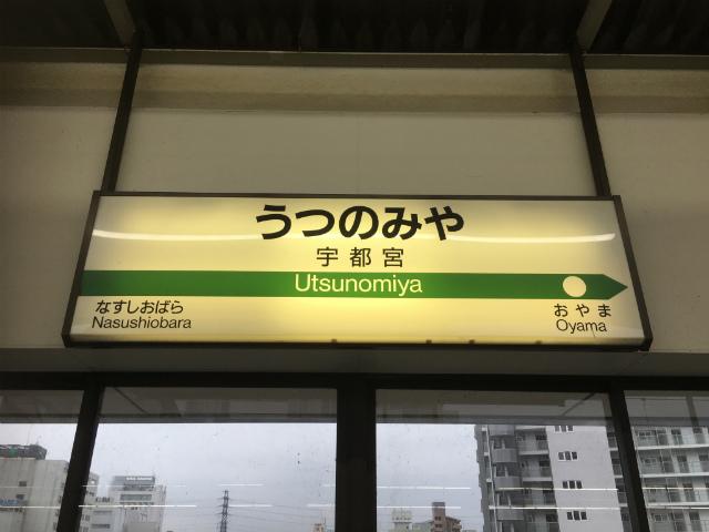 宇都宮新幹線駅名