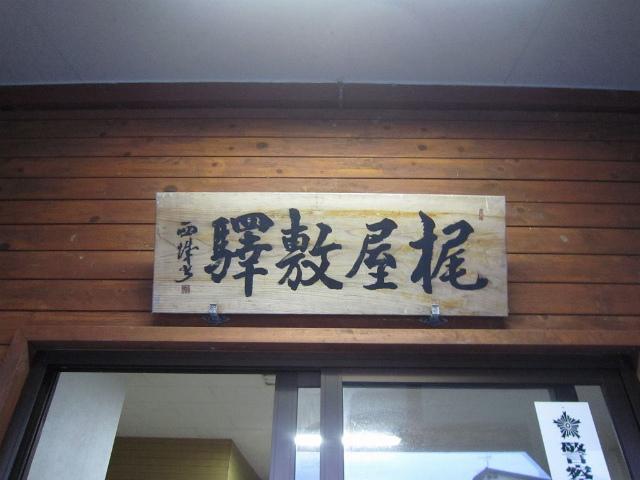 梶屋敷駅名標