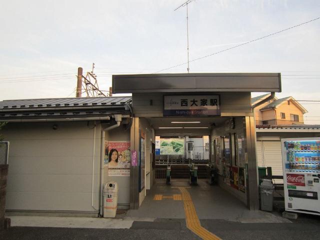 西大家駅舎