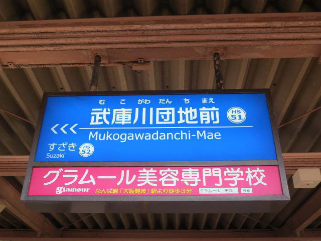 武庫川団地前
