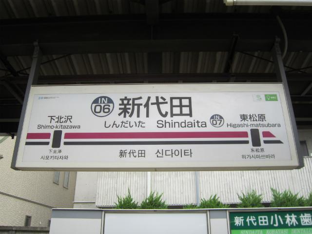 新代田駅名