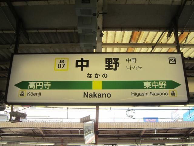 中野jb駅名