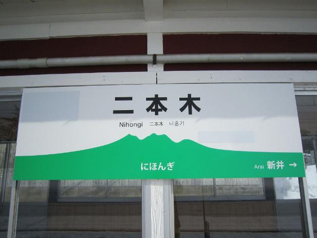 二本木トキ鉄駅名