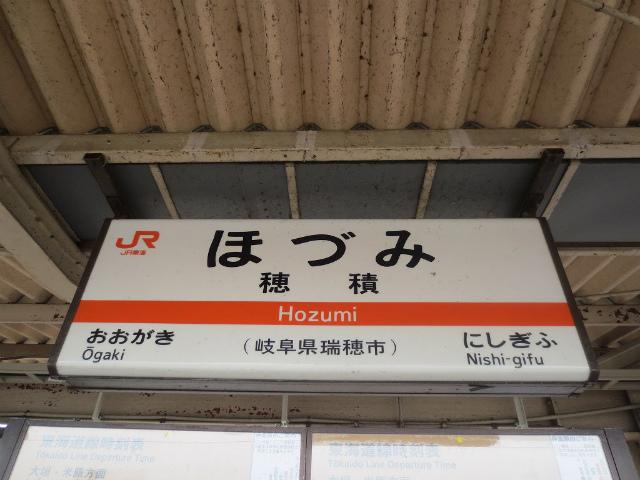 穂積 駅名標