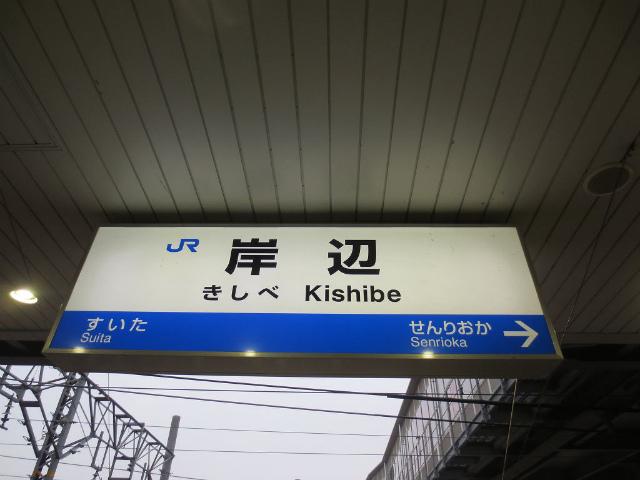 岸辺 駅名表