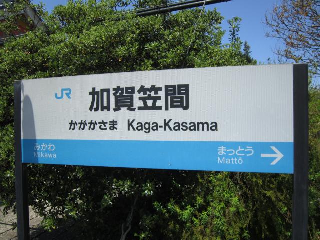 加賀笠間駅名