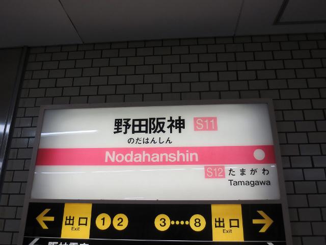 野田阪神 駅名標
