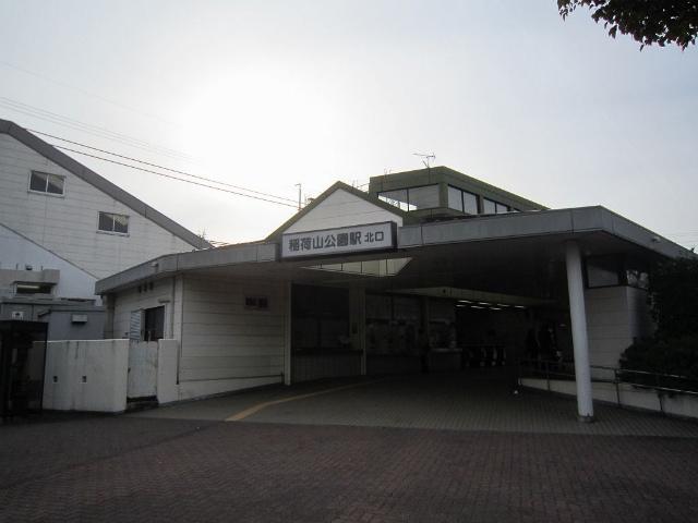 稲荷山公園北駅舎