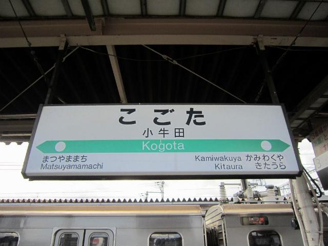 小牛田駅名