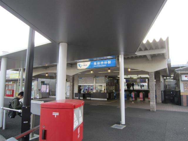 高座渋谷東駅舎