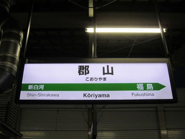 郡山新幹線駅名