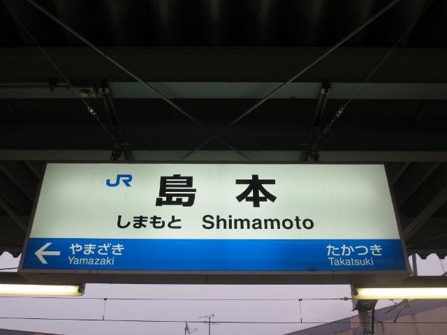 島本 駅名表