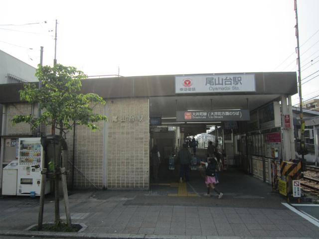 尾山台大井町駅舎