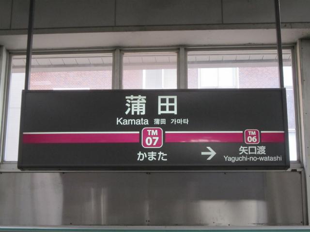 蒲田多摩川駅名