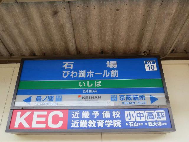 石場 駅名標