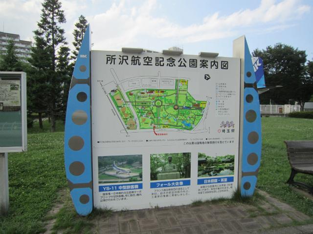 航空公園案内図