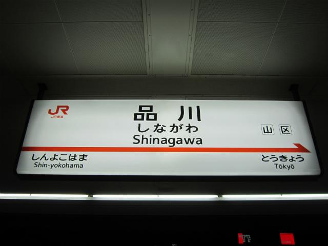 品川幹駅名