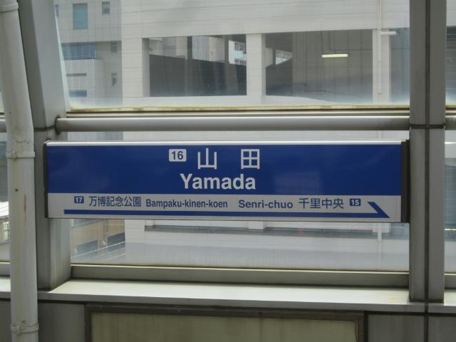 山田モノレール駅名