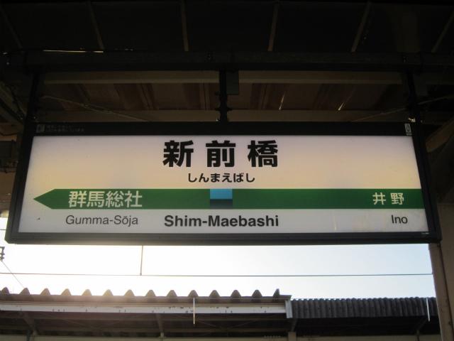 新前橋駅名