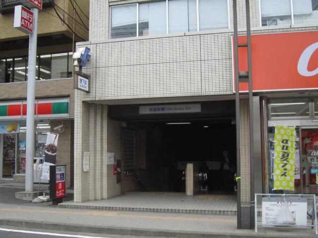 北仙台ss駅入口
