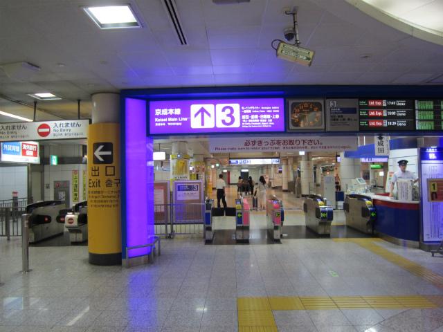 空港第二ビル京成中間改札