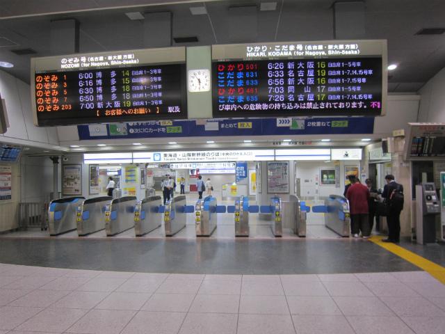 東京海幹中央乗り換え