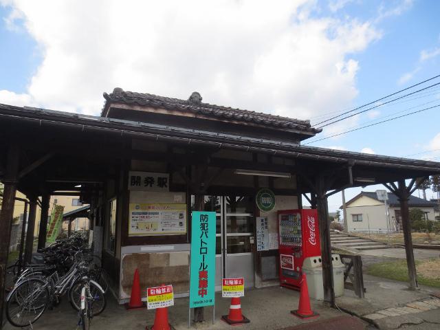 開発 駅舎