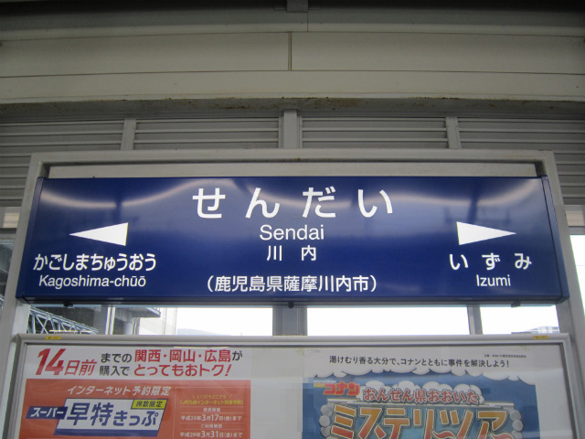 川内新幹線駅名