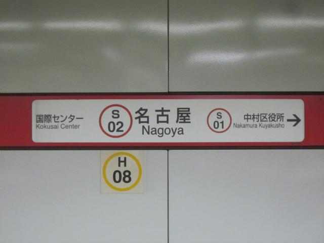 名駅桜通駅名