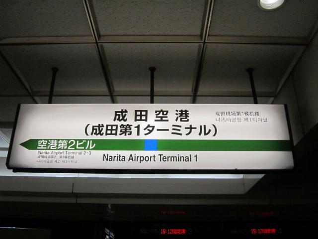 成田空港jr駅名