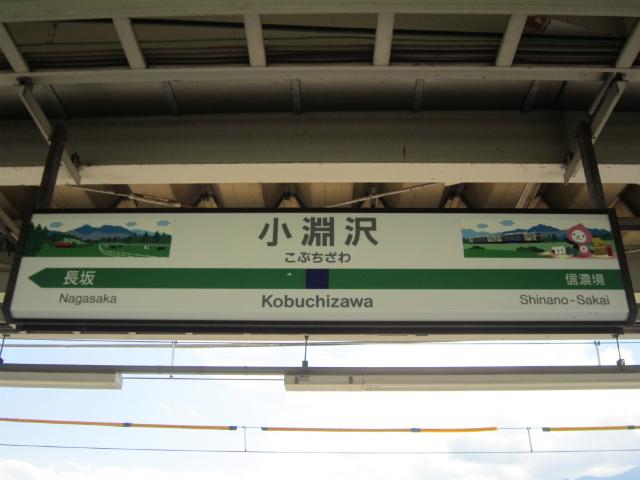 小淵沢駅名