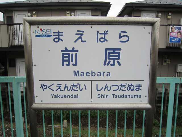 前原旧駅名