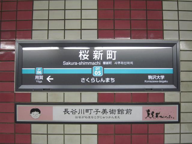 桜新町駅名