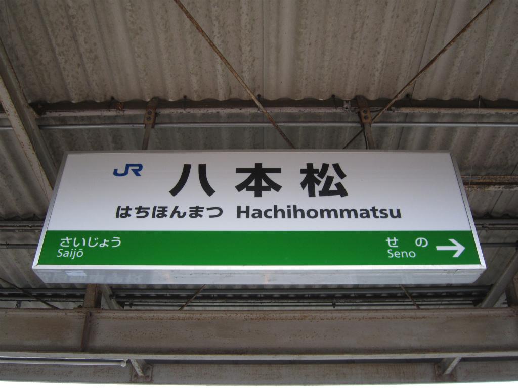 改札画像.net八本松駅投稿ナビゲーション記事の検索最近の記事駅を探すカウンター