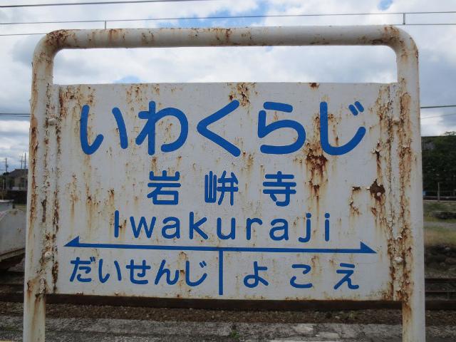 岩峅寺 駅名標(上滝)