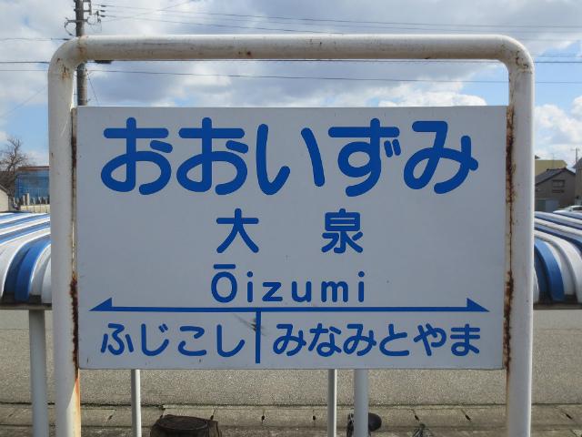 大泉 駅名標