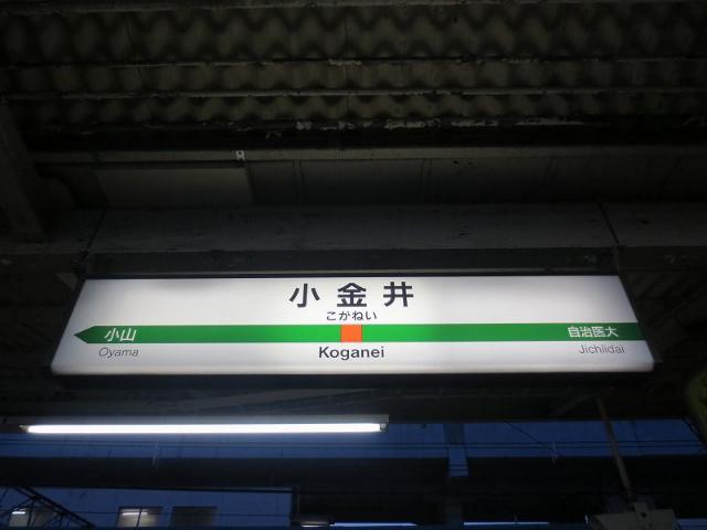 小金井 駅名表