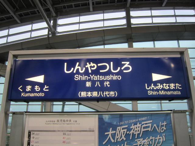 新八代新幹線駅名
