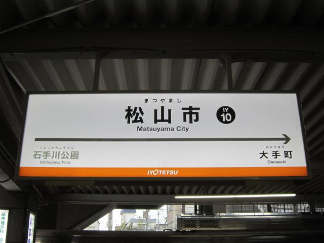 市駅駅名標