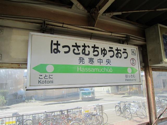 発寒中央駅名