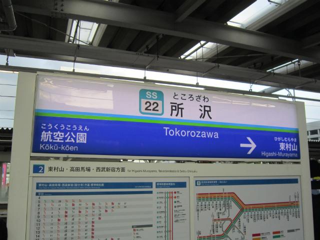 所沢新宿駅名