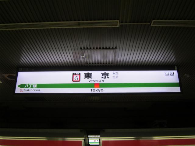 東京京葉駅名
