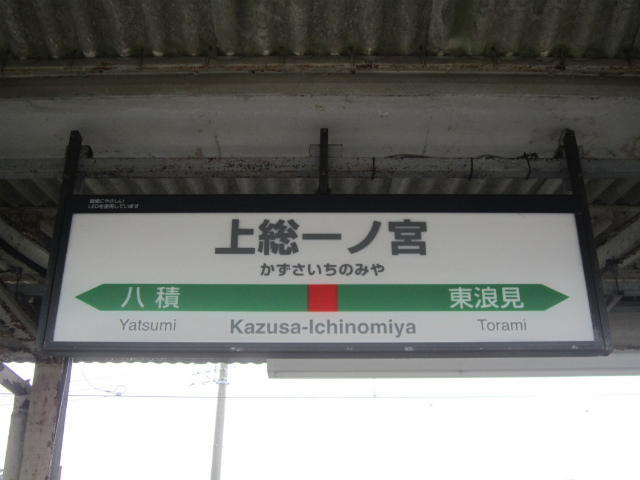 上総一ノ宮駅名