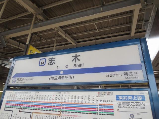 志木 駅名標