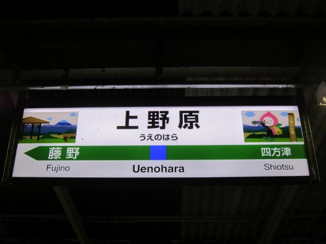 上野原駅名
