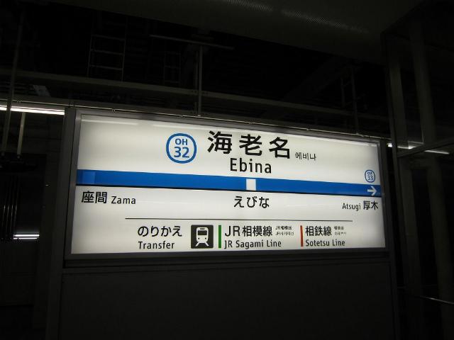 海老名小田急駅名