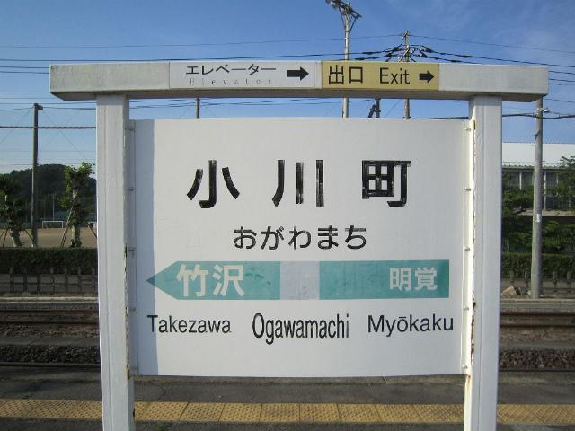 小川八高駅名