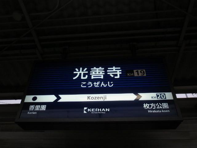 光善寺 駅名標
