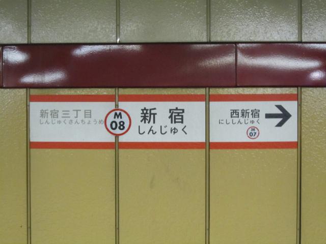 新宿丸ノ内駅名